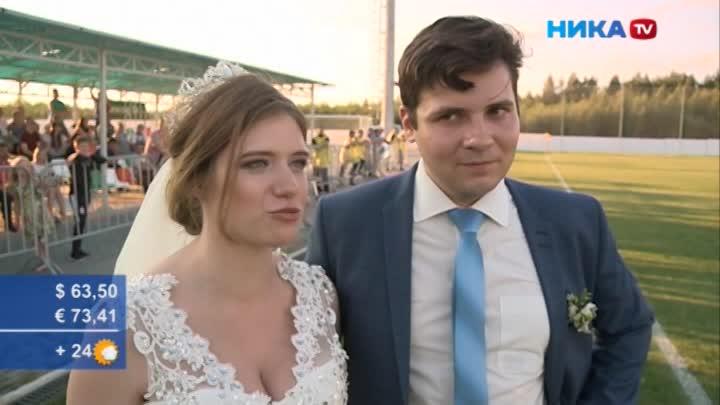 Перерыв насвадьбу: Вовремя таймаута калужского матча болельщики успели пожениться
