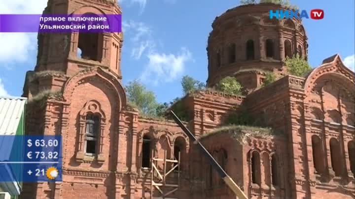 Открасной церкви доглиняных месторождений: Медиатур «Ники ТВ» поУльяновскому району