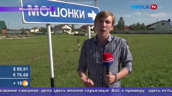 Отсмешного ксложному: Чем живет Мещовский район, показывает медиатур «Ника ТВ»